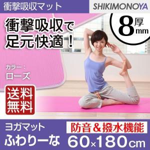 ヨガマット トレーニングマット エクササイズマット 厚み8mm  約60cm×180cm ふわりーな ローズ shikimonoya5o5o