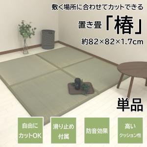 畳マット ユニット畳 置き畳 い草 半畳 ふんわり椿 約82×82×1.7cm 防音 軽量 1枚 単品|shikimonoya5o5o