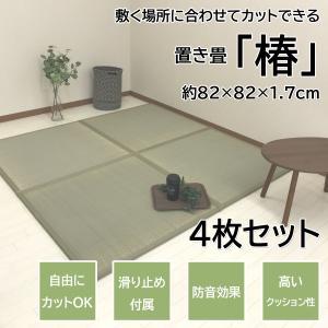 畳マット ユニット畳 抗菌 置き畳 い草 半畳 ふんわり椿 約82×82×1.7cm 防音 軽量 4枚 セット|shikimonoya5o5o