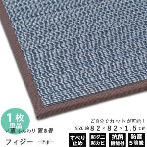 畳マット ユニット畳 置き畳 い草 半畳 ふんわりフィジー 約82×82×1.5cm 1枚 単品|shikimonoya5o5o