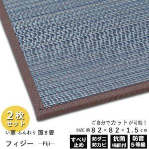 2枚 セット 置き畳 ふんわりフィジー 約82×82×1.5cm 畳マット ユニット畳 抗菌 い草 半畳 フロア畳 半畳 畳 フローリング 正方形 天然素材 昼寝 和室|shikimonoya5o5o