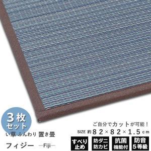 3枚 セット 置き畳 ふんわりフィジー 約82×82×1.5cm 畳マット ユニット畳 抗菌 い草 半畳 フロア畳 半畳 畳 フローリング 正方形 天然素材 昼寝 和室|shikimonoya5o5o