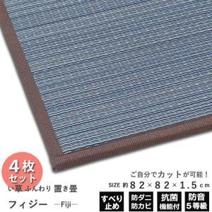 4枚 セット 置き畳 ふんわりフィジー 約82×82×1.5cm 畳マット ユニット畳 抗菌 い草 半畳 フロア畳 半畳 畳 フローリング 正方形 天然素材 昼寝 和室|shikimonoya5o5o