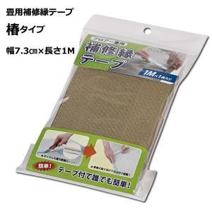 置き畳用 補修縁 椿用 GN 約7.3cm×1m DIY  畳のヘリ 両面テープ 模様替え テープ ふち フチ フロア畳用 緑 カッター 切断面|shikimonoya5o5o
