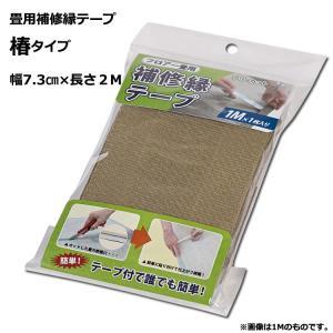 置き畳用 補修縁 椿用 GN 約7.3cm×2m DIY  畳のヘリ 両面テープ 模様替え テープ ふち フチ フロア畳用 緑 カッター 切断面|shikimonoya5o5o