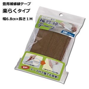 置き畳用 補修縁 楽らく用 BR 約6.8cm×1m DIY  畳のヘリ 両面テープ 模様替え テープ ふち フチ フロア畳用 カッター 切断面|shikimonoya5o5o