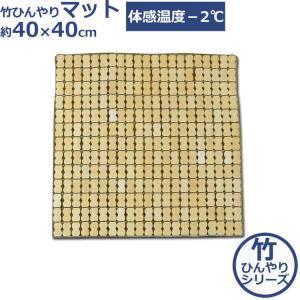 キッチンマット 40 竹 マット 約40×40cm NA 竹ひんやりマット 麻雀パイ型|shikimonoya5o5o