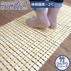 キッチンマット 120 竹 マット 約40×120cm 竹ひんやりマット NA  麻雀パイ型|shikimonoya5o5o