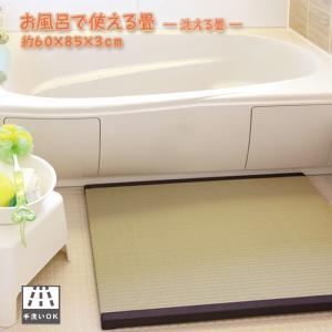 バスマット お風呂用 すのこ お風呂用 畳 マット 約60×85×3cm 母の日 ギフト 送料無料 敬老の日 プレゼント 浴室 内 消臭 効果 shikimonoya5o5o
