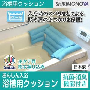 バスクッション お風呂用 クッション ブルー 抗菌 消臭 母の日 ギフト お風呂で使える 介護 安心 入浴 プレゼント 浴槽用 shikimonoya5o5o