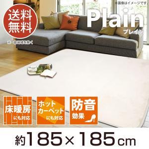ラグ 約2畳 ふっくら ラグ プレイン ベージュ 約185×185cm 床暖対応 ホットカーペット対応 送料無料