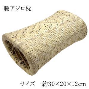 送料無料  快眠枕 蒸れない 枕 快適 睡眠枕 天然籐100% 涼しい枕 天然素材 籐アジロ枕  売れてます 快眠グッズ 敬老の日 プレゼント ギフト 高級籐枕|shikimonoya5o5o