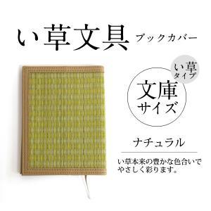 ブックカバー 文庫 い草 ナチュラル い草タイプ
