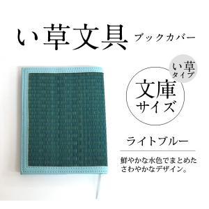ブックカバー 文庫 い草 ライトブルー い草タイプ
