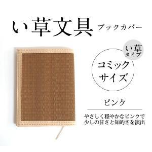 ブックカバー コミック用 い草 ピンク い草タイプ