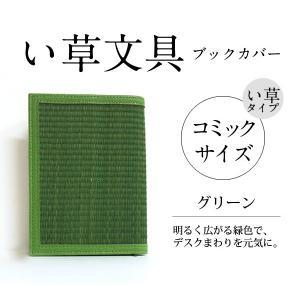 ブックカバー コミック用 い草 グリーン い草タイプ