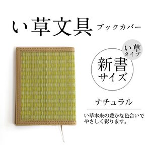 ブックカバー 新書用 い草 ナチュラル い草タイプ
