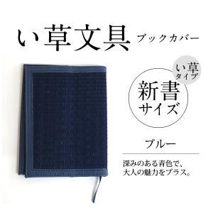 ブックカバー 新書用 い草 ブルー い草タイプ