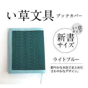 ブックカバー 新書用 い草 ライトブルー い草タイプ
