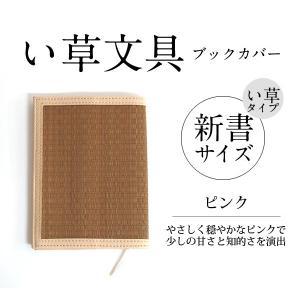 ブックカバー 新書用 い草 ピンク い草タイプ