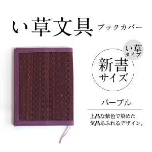 ブックカバー 新書用 い草 パープル い草タイプ