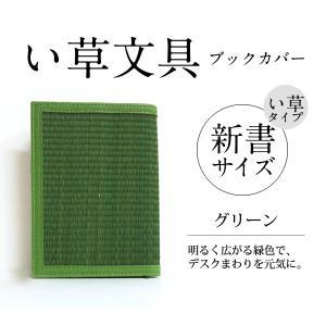 ブックカバー 新書用 い草 グリーン い草タイプ