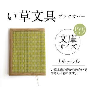 ブックカバー 文庫 い草 ナチュラル PVCタイプ