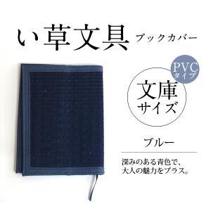 ブックカバー 文庫 い草 ブルー PVCタイプ