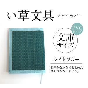 ブックカバー 文庫 い草 ライトブルー PVCタイプ