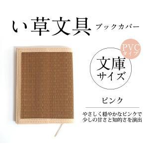 ブックカバー 文庫 い草 ピンク PVCタイプ