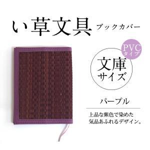 ブックカバー 文庫 い草 パープル PVCタイプ