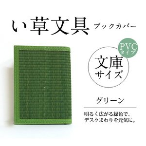 ブックカバー 文庫 い草 グリーン PVCタイプ
