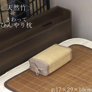 竹枕 蒸れない枕 冷たい枕 快適枕 ひんやり枕 天然素材 竹ひんやり枕 コルト パイプ枕 約 17×29×10cm まくら 快眠グッズ プレゼント|shikimonoya5o5o
