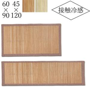 竹マット 60×90cm 45×120cm ふっくら コルト ひんやり ふんわり 冷たい キッチン 玄関 マット アジアン 接触冷感 天然素材 快適|shikimonoya5o5o