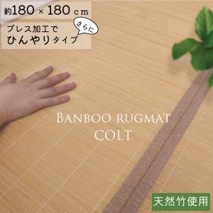 竹 ラグ ラグマット  竹ラグカーペット 約 2畳 コルト 畳める 約 180×180cm   裏不織布貼 アジアン 和モダン|shikimonoya5o5o