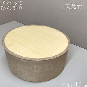 スツール おしゃれ 竹 かわいい オットマン 竹 接触冷感 コルト いす キッズ 子供 チェア1人掛け リビング ダイニングチェアー ラウンド 玄関 椅子 丸型|shikimonoya5o5o