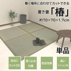 畳マット ユニット畳 置き畳 い草 半畳 ふんわり椿 約 70×70×1.7cm 防音 軽量 1枚 単品|shikimonoya5o5o