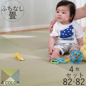 4枚組 置き畳 抗菌 フロア畳 ふち なし い草 半畳 グルーヴ 約82×82×2.3cm 防音 軽量 畳 フローリング ユニット畳 畳マット 正方形 天然素材 赤ちゃん|shikimonoya5o5o