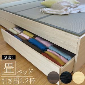 畳ベッド 別売り 収納2杯 畳ベッド 収納引き出し 2個セット 送料無料|shikimonoya5o5o