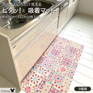 ディズニー 吸着マット 約45x45cm 4枚セット 洗濯OK 裏面 ズレない 滑り止め ミッキー キッチン 浴室 ペット 玄関マット 厚さ2ミリ タイルマット|shikimonoya5o5o
