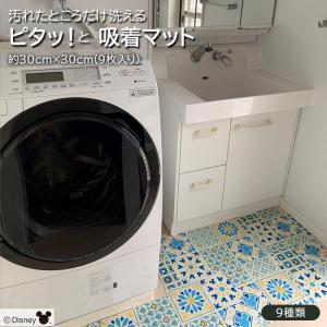 ディズニー 吸着マット 約30x30cm 9枚セット 洗濯OK 裏面 ズレない 滑り止め ミッキー キッチン 浴室 ペット 玄関マット 厚さ2ミリ タイルマット|shikimonoya5o5o