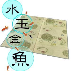 い草ラグ い草カーペット 金魚 3畳 180×240cm 手洗い可能 防カビ 防ダニ 抗菌 ラグ マット|shikimonoya5o5o