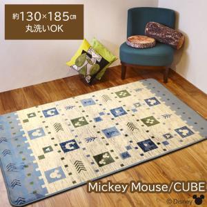 洗える ラグ ミッキーマウス キューブ 約1.5畳 約130×185cm 防音 ホットカーペットカバー フランネル 床暖房対応 大人 子供部屋 子供|shikimonoya5o5o