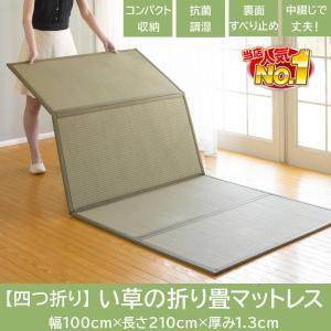 マットレス 畳 い草  シングル 四つ折り 湿気防止 コンパクト フローリング 抗菌  赤ちゃん こども 3つ折り 4つ折り 選べる 折り畳み 100×210cm 防音 軽量|shikimonoya5o5o