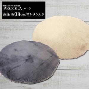 ムートン ふっくらフェイクファーマット ペコラ 約40×40cm  直径約38cm ベージュ グレー 送料無料|shikimonoya5o5o