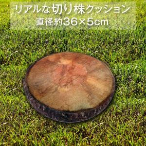 クッション おしゃれ 丸 切り株 リアル 座布団 直径36cm 厚み 5cm 送料無料|shikimonoya5o5o