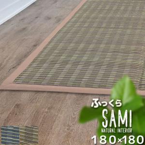 ふんわり ふっくら い草 ラグ 沙美  約 180×180cm 2畳 防音|shikimonoya5o5o