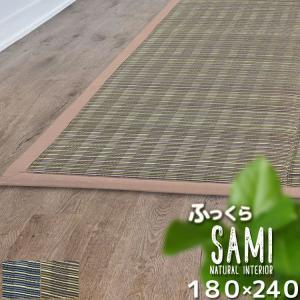 ふんわり ふっくら い草 ラグ 沙美  約 180×240cm 3畳 防音|shikimonoya5o5o