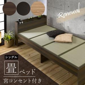 畳ベッド 宮付き シングル 畳ベッド 宮付 畳 シングルベッド 送料無料|shikimonoya5o5o
