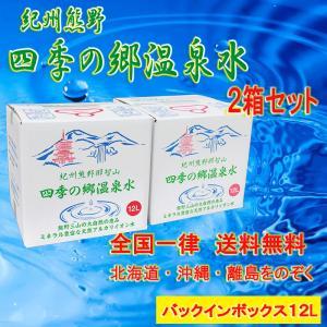 紀州熊野 四季の郷温泉水12L×2箱セット バックインボックス【コック付き】